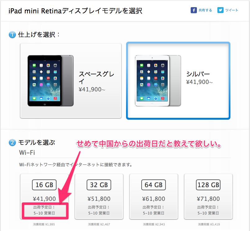 iPad_mini_Retina1