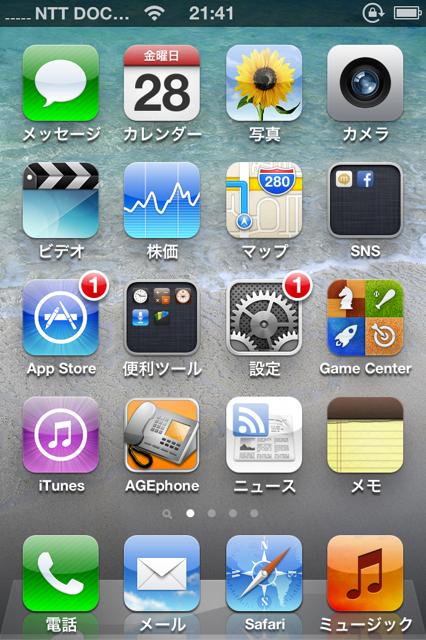 iphone4s-docomo