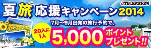 natsutabi_310_100